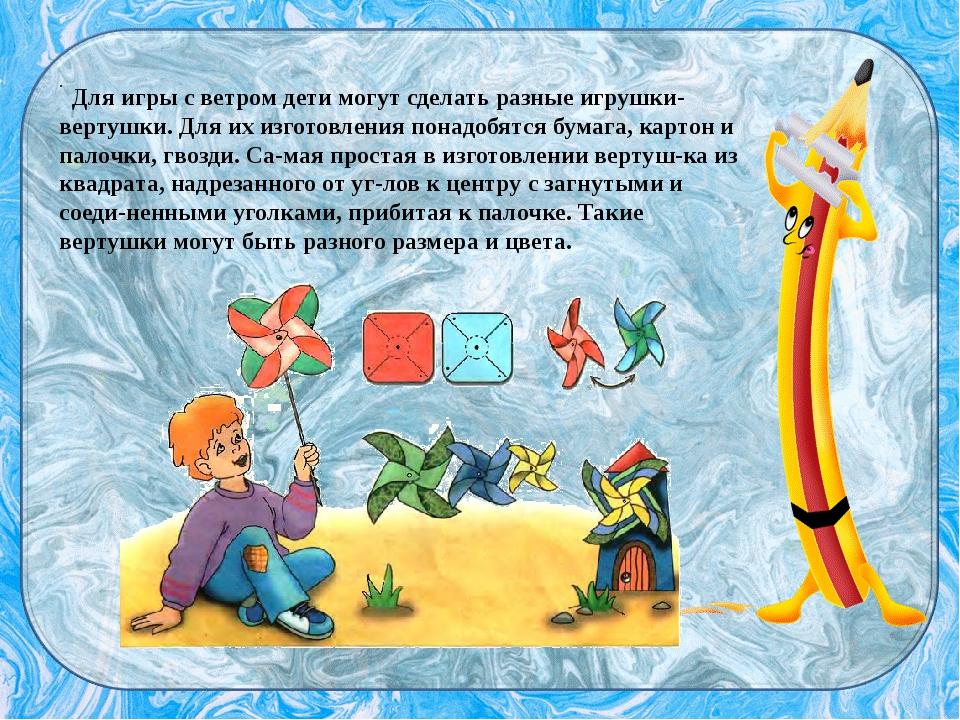 . Для игры с ветром дети могут сделать разные игрушки-вертушки. Для их изгото...