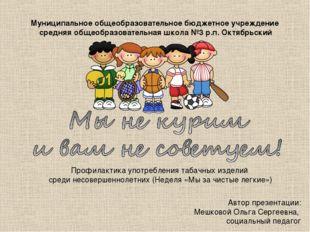 Муниципальное общеобразовательное бюджетное учреждение средняя общеобразовате