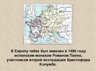 В Европу табак был завезен в 1496 году испанским монахом Романом Панно, участ