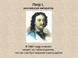 В 1697 году отменил запрет на табакокурение, так как сам был заядлым курильщи