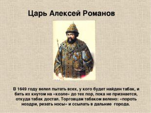 Царь Алексей Романов В 1649 году велел пытать всех, у кого будет найден табак