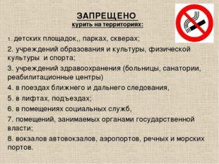 ЗАПРЕЩЕНО курить на территориях: 1. детских площадок,, парках, скверах; 2. уч