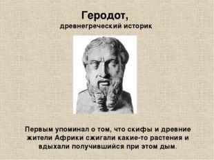 Геродот, древнегреческий историк Первым упоминал о том, что скифы и древние ж