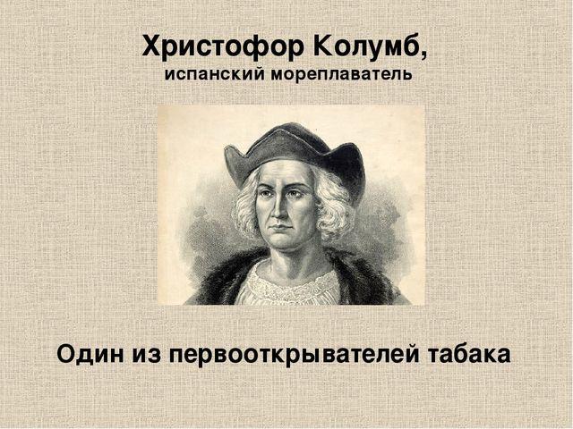 Один из первооткрывателей табака Христофор Колумб, испанский мореплаватель