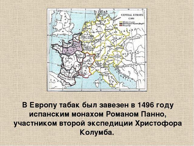 В Европу табак был завезен в 1496 году испанским монахом Романом Панно, участ...