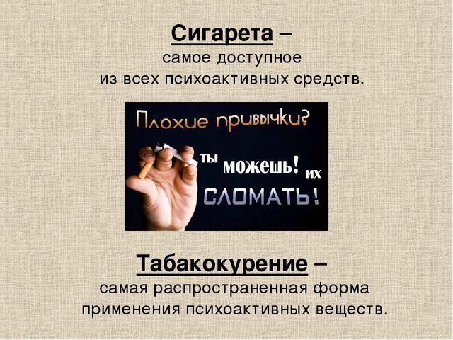 Табакокурение – самая распространенная форма применения психоактивных веществ...