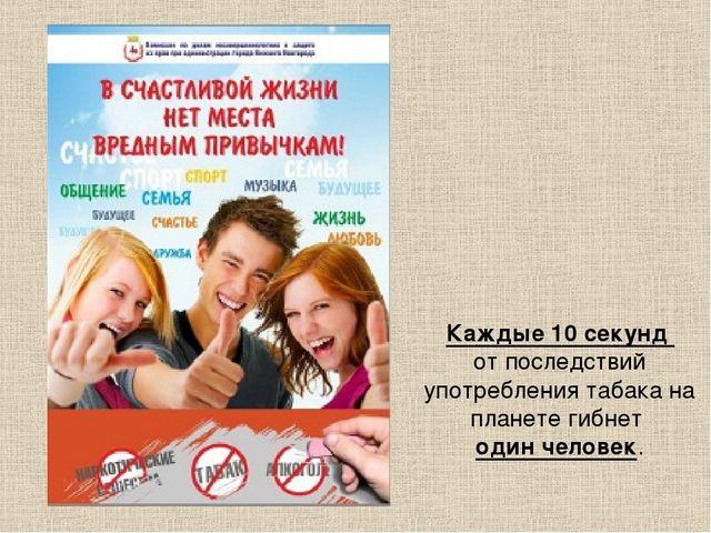 Каждые 10 секунд от последствий употребления табака на планете гибнет один че...