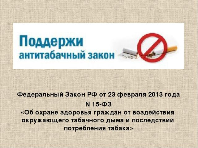 Федеральный Закон РФ от 23 февраля 2013 года N 15-ФЗ «Об охране здоровья граж...