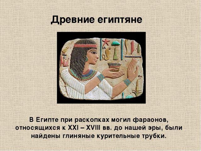 В Египте при раскопках могил фараонов, относящихся к XXI – XVIII вв. до нашей...