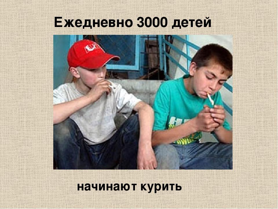 Ежедневно 3000 детей начинают курить