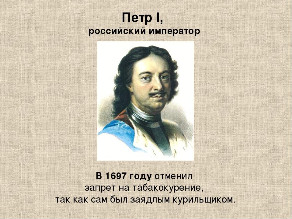В 1697 году отменил запрет на табакокурение, так как сам был заядлым курильщи...