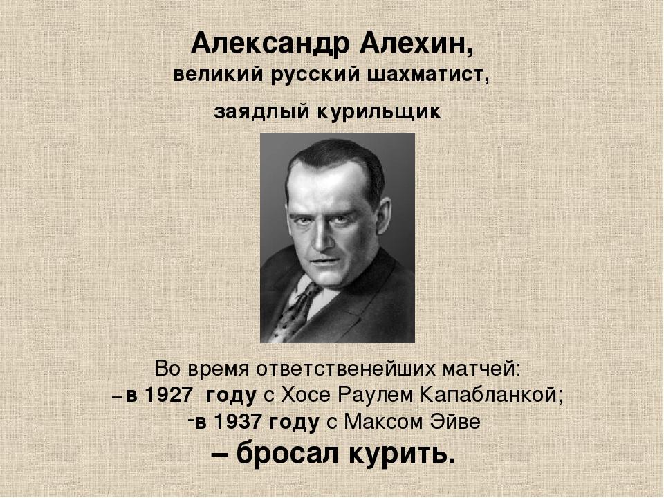 Александр Алехин, великий русский шахматист, заядлый курильщик Во время ответ...