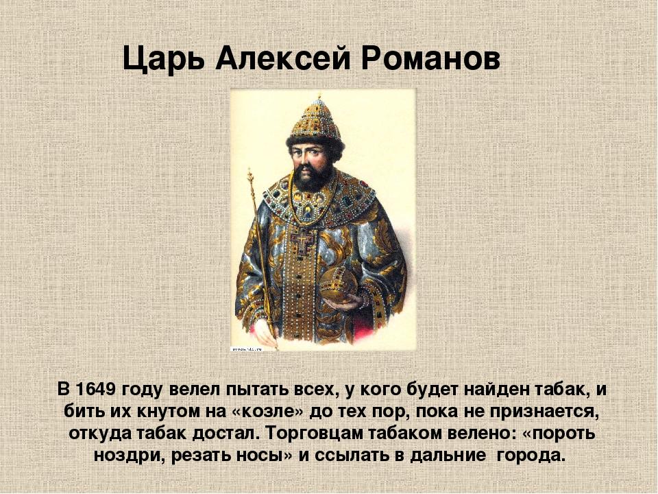 Царь Алексей Романов В 1649 году велел пытать всех, у кого будет найден табак...