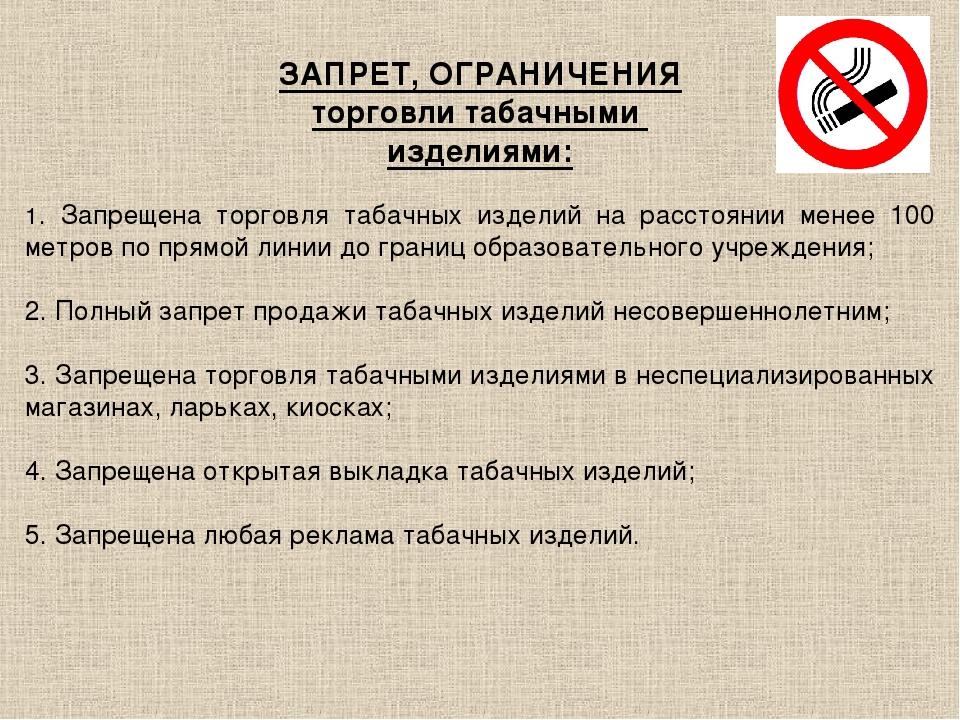 ЗАПРЕТ, ОГРАНИЧЕНИЯ торговли табачными изделиями:  1. Запрещена торговля таб...