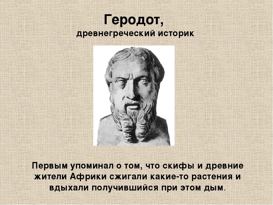 Геродот, древнегреческий историк Первым упоминал о том, что скифы и древние ж...