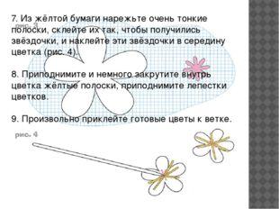 7. Из жёлтой бумаги нарежьте очень тонкие полоски, склейте их так, чтобы полу
