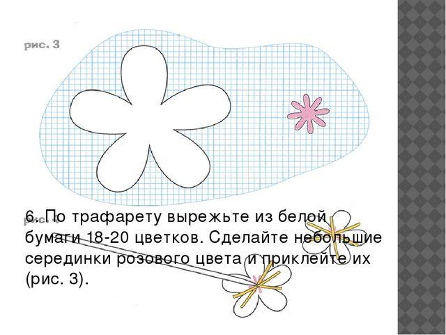 6. По трафарету вырежьте из белой бумаги 18-20 цветков. Сделайте небольшие се...