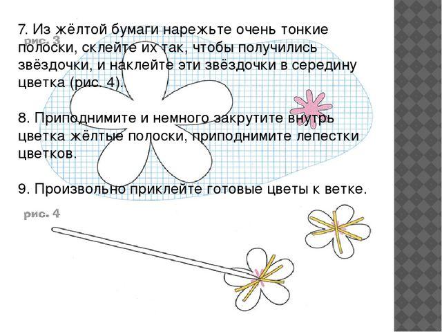 7. Из жёлтой бумаги нарежьте очень тонкие полоски, склейте их так, чтобы полу...