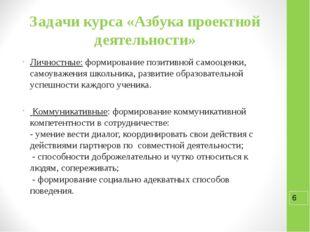 Задачи курса «Азбука проектной деятельности» Личностные: формирование позитив