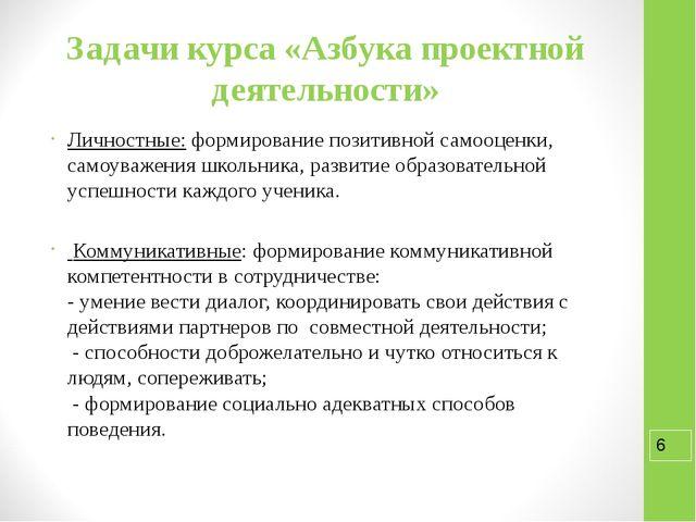 Задачи курса «Азбука проектной деятельности» Личностные: формирование позитив...