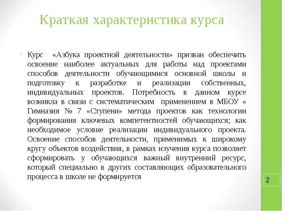 Краткая характеристика курса Курс «Азбука проектной деятельности» призван обе...