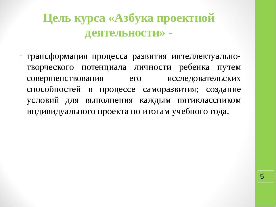 Цель курса «Азбука проектной деятельности» - трансформация процесса развития...