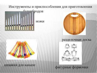 Инструменты и приспособления для приготовления бутербродов ножи разделочна