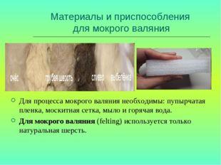 Материалы и приспособления для мокрого валяния Для процесса мокрого валяния н