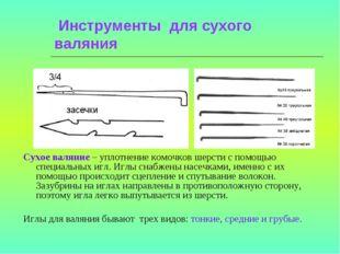 Инструменты для сухого валяния Сухое валяние – уплотнение комочков шерсти с