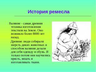 История ремесла Валяние - самая древняя техника изготовления текстиля на Зем
