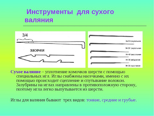 Инструменты для сухого валяния Сухое валяние – уплотнение комочков шерсти с...