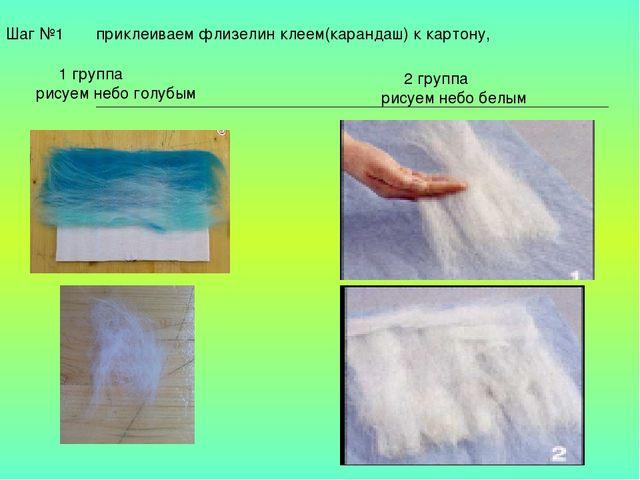 приклеиваем флизелин клеем(карандаш) к картону, Шаг №1 1 группа рисуем небо г...