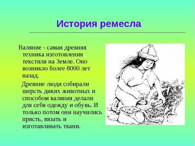 История ремесла Валяние - самая древняя техника изготовления текстиля на Зем...