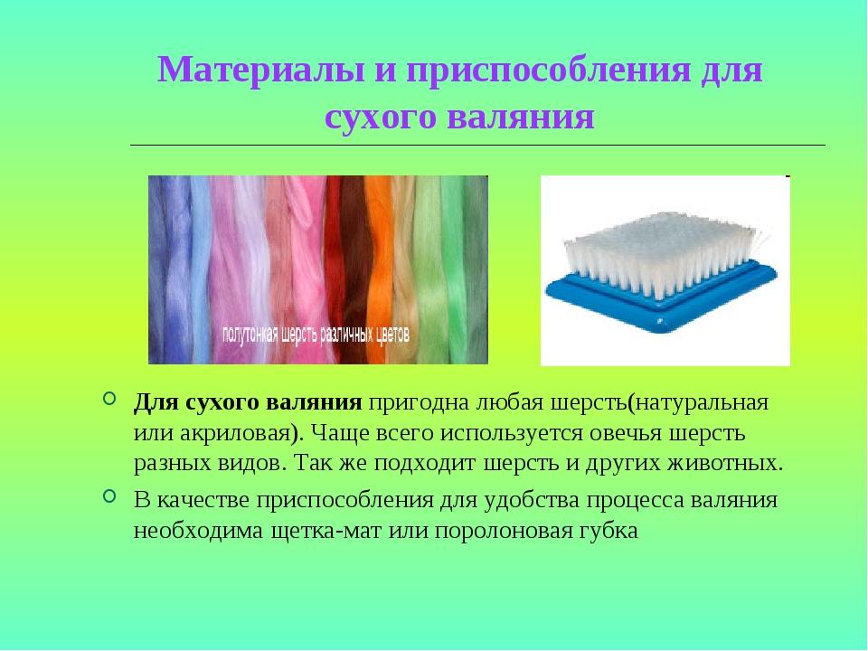 Материалы и приспособления для сухого валяния Для сухого валяния пригодна люб...