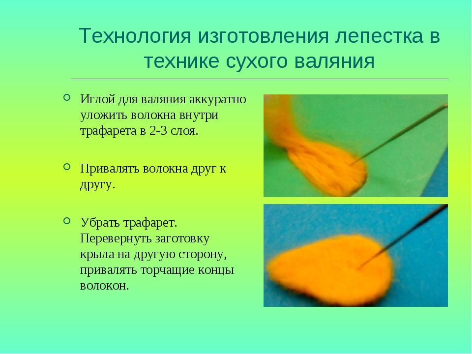 Технология изготовления лепестка в технике сухого валяния Иглой для валяния а...