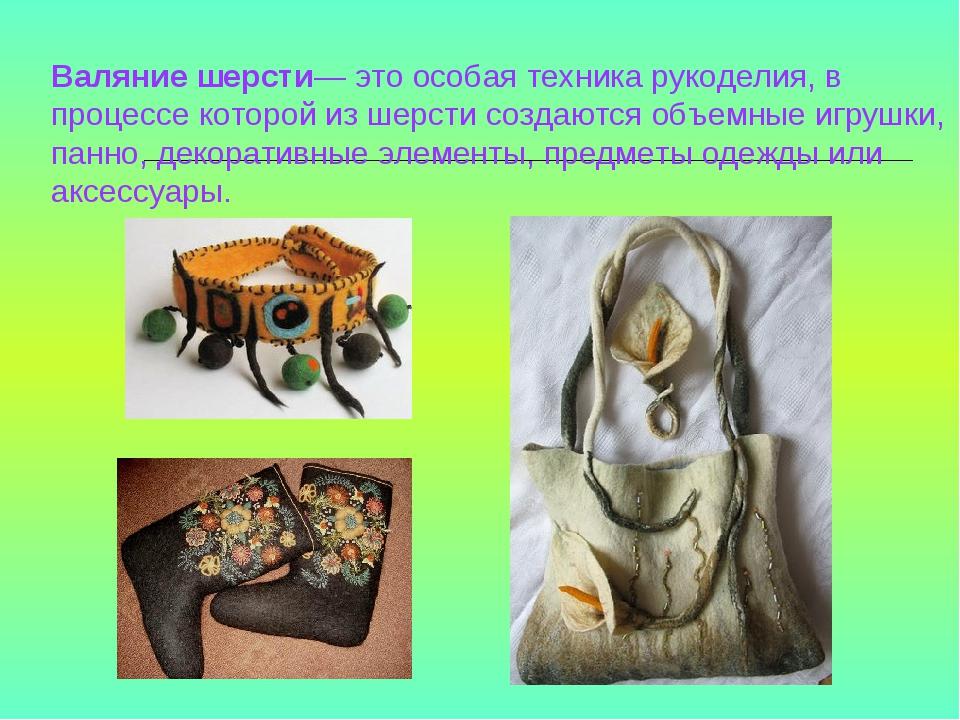 Валяние шерсти— это особая техника рукоделия, в процессе которой из шерсти со...