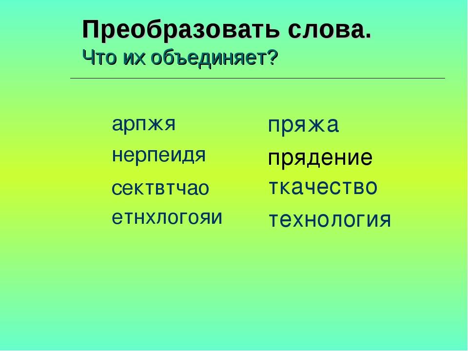 Преобразовать слова. Что их объединяет? етнхлогояи арпжя нерпеидя сектвтчао п...