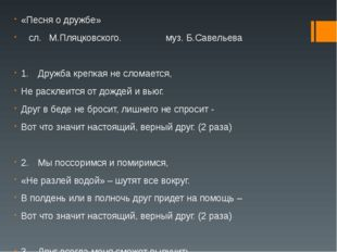 «Песня о дружбе» сл. М.Пляцковского. муз. Б.Савельева 1.Дружба крепкая не с