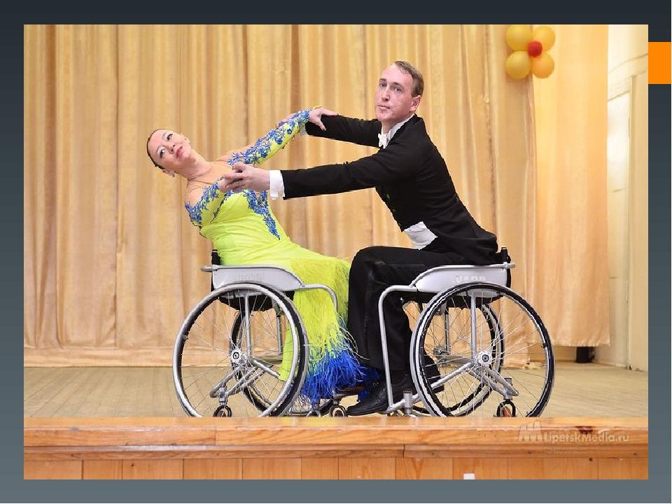 Конкурсы для людей на колясках
