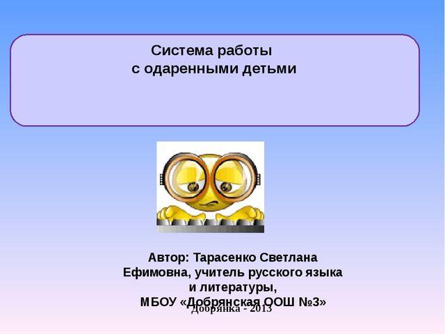 Добрянка - 2013 Автор: Тарасенко Светлана Ефимовна, учитель русского языка и...