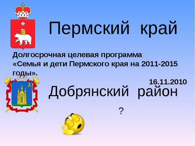 Пермский край Долгосрочная целевая программа «Семья и дети Пермского края на...