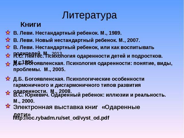 Литература Книги Д.Б. Богоявленская. Психология одаренности: понятие, виды,...