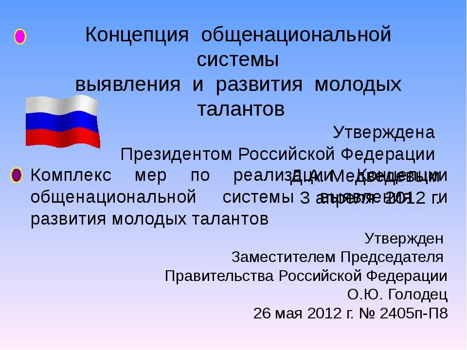 Концепция общенациональной системы выявления и развития молодых талантов Утв...