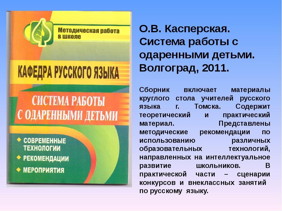 О.В. Касперская. Система работы с одаренными детьми. Волгоград, 2011. Сборни...