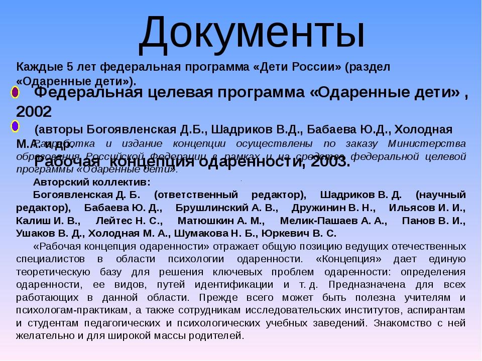 Документы Федеральная целевая программа «Одаренные дети» , 2002 (авторы Бого...