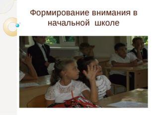 Формирование внимания в начальной школе