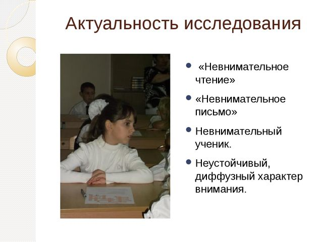 Актуальность исследования «Невнимательное чтение» «Невнимательное письмо» Нев...