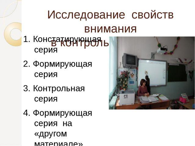 Исследование свойств внимания в контрольной группе 1. Констатирующая серия 2....
