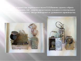 Основателю и хранителю моршанского музея П.П.Иванову удалось собрать редчайшу