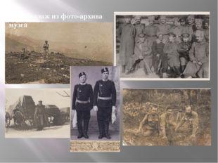 Фотоколлаж из фото-архива музея